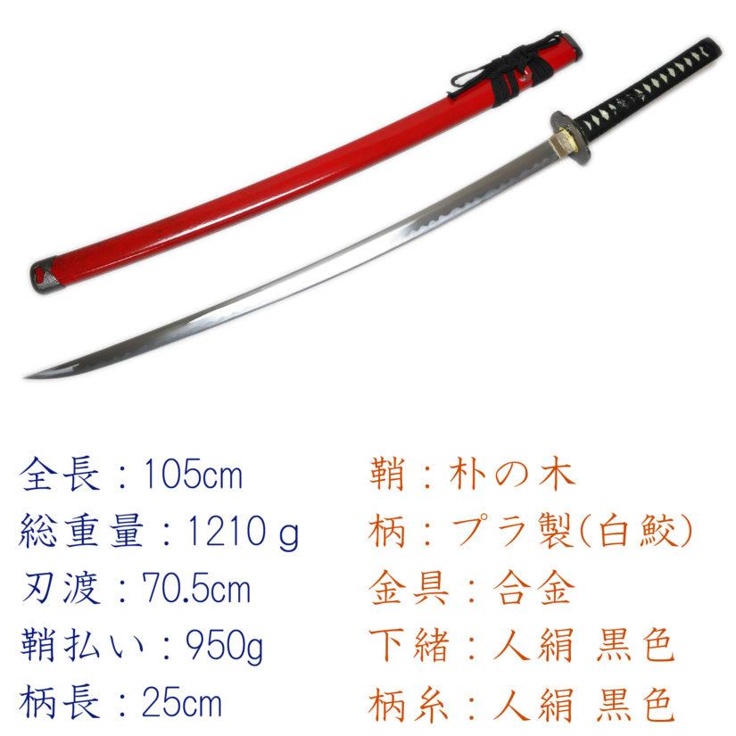 匠刀房 土方歳三 大刀 NEU-001 - 幕末シリーズ 模造刀-5