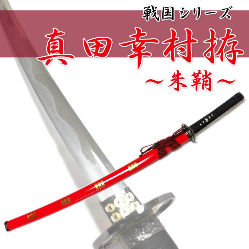 模造刀剣 真田幸村 朱鞘 NEU-018RD - 戦国シリーズ 模造刀
