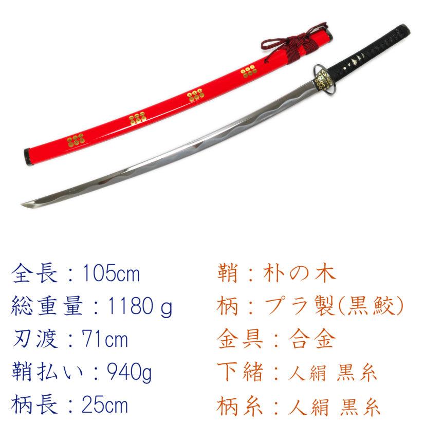 模造刀剣 真田幸村 朱鞘 NEU-018RD - 戦国シリーズ 模造刀-6