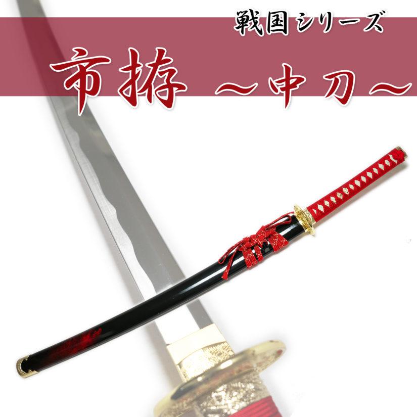 模造刀剣 匠刀房 市拵 中刀 NEU-098 - 戦国シリーズ-1