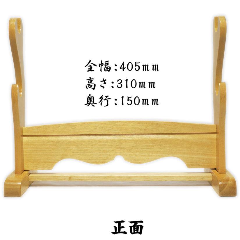 匠刀房 刀掛台 二本掛 自然色 WS-104 - 刀掛け 据え置き-1