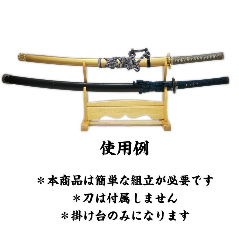 匠刀房 刀掛台 二本掛 自然色 WS-104 - 刀掛け 据え置き-4