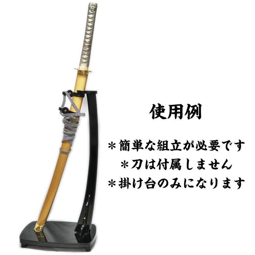 匠刀房 刀掛台 太刀用 WS-400 - 刀掛け 据え置き-2