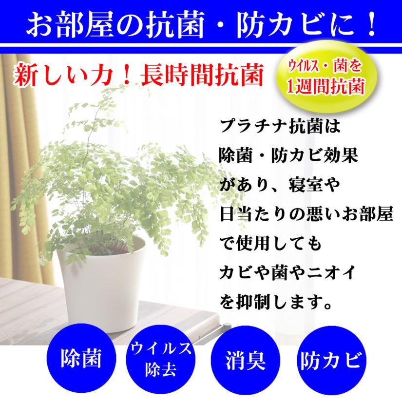 NANO除菌プラチナ抗菌EX 空気清浄機・加湿器用-1
