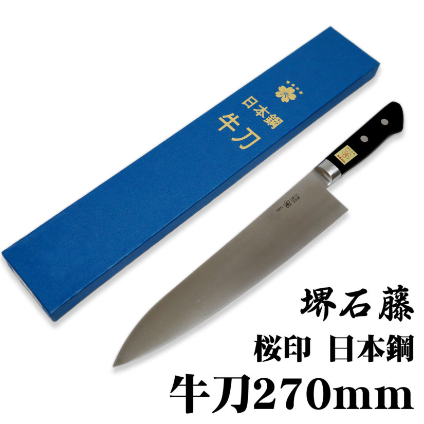 日本製 堺石藤 桜印 日本鋼 牛刀包丁 270mm