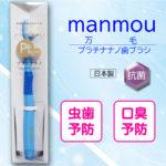 TY-manmou