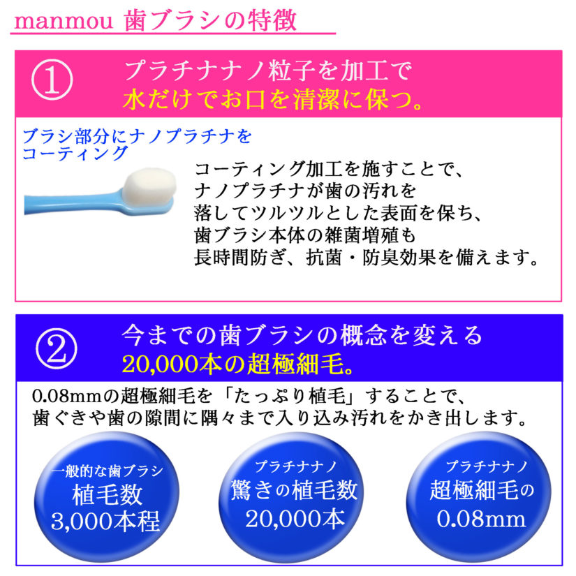 プラチナ マンモウ歯ブラシ-2