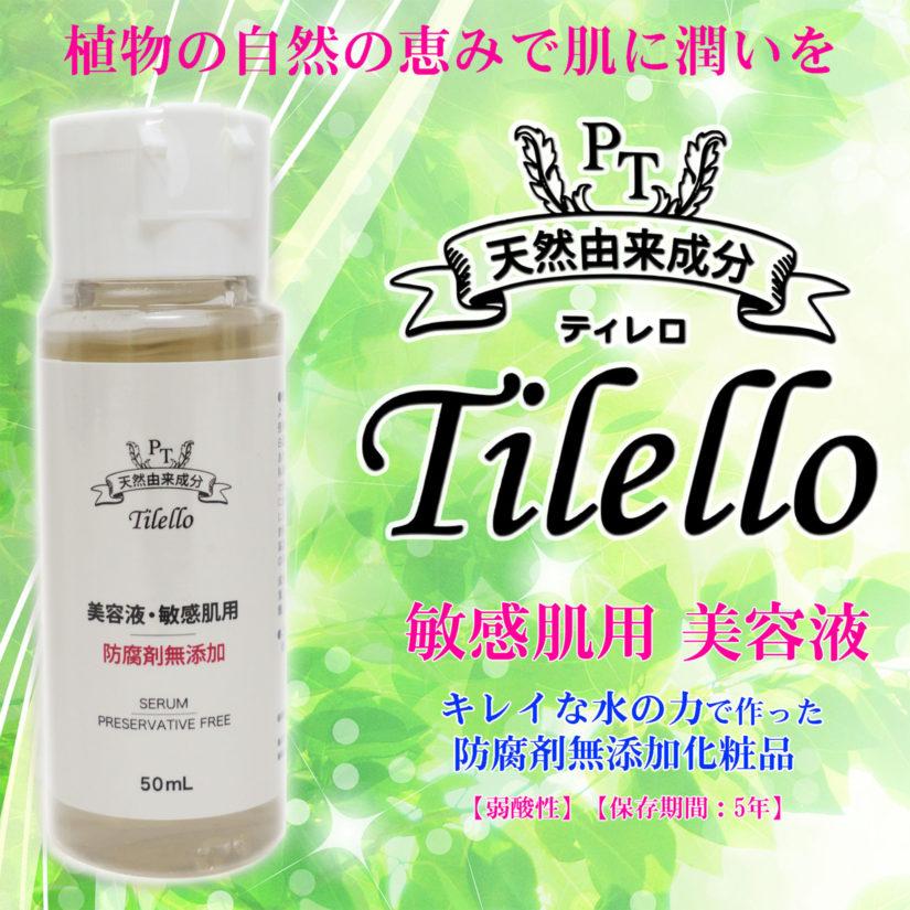 ティレロ 美容液 敏感肌用 天然由来成分 防腐剤無添加