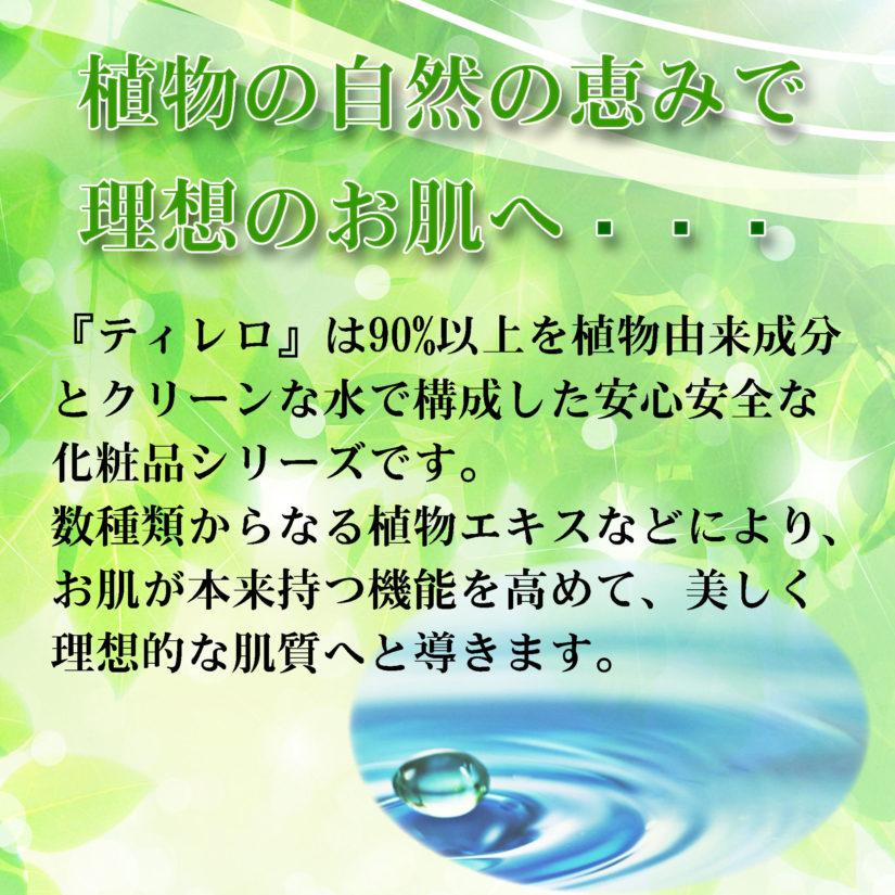 ティレロ ジェルクリーム 敏感肌用 天然由来成分 防腐剤無添加-2