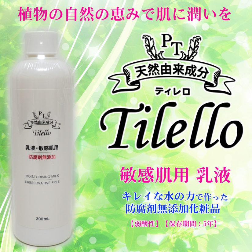 ティレロ 乳液 敏感肌用 天然由来成分 防腐剤無添加
