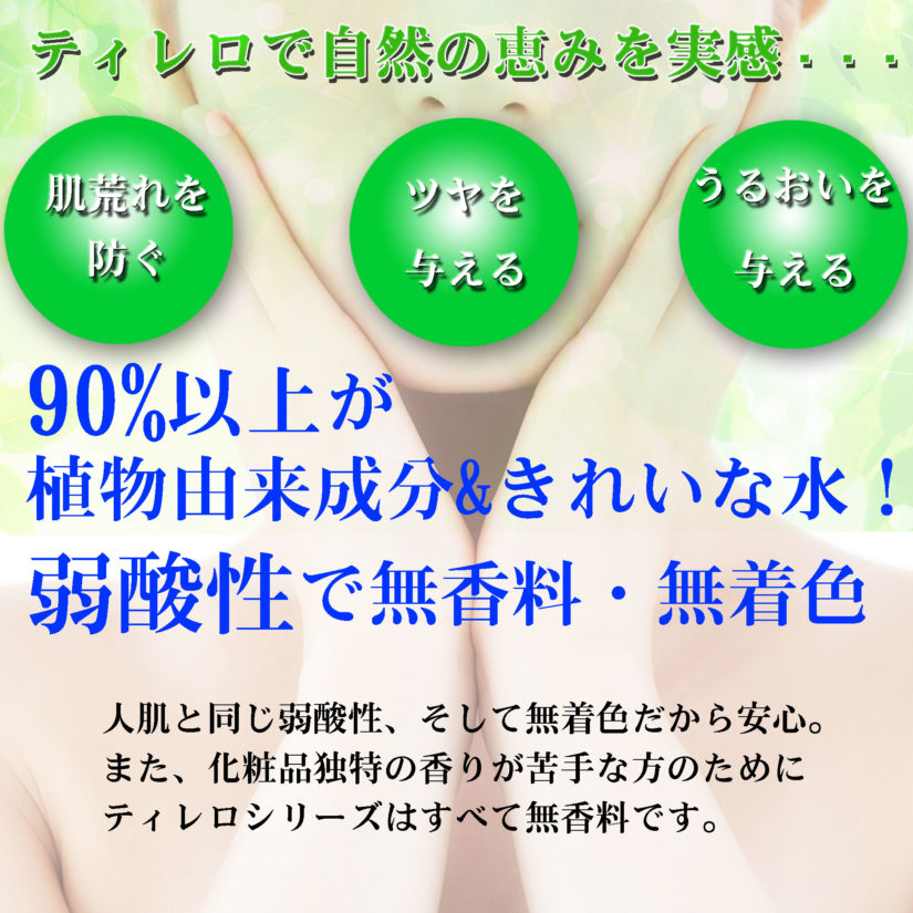 ティレロ 乳液 敏感肌用 天然由来成分 防腐剤無添加-1