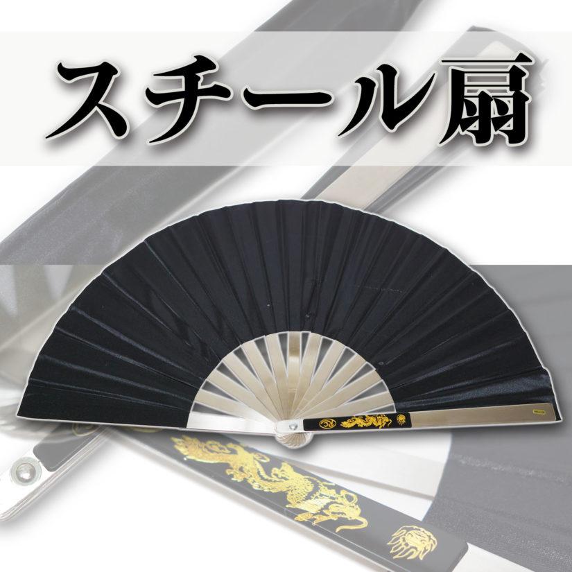 匠刀房 スチール扇 ナイロン製 時代劇小物-1