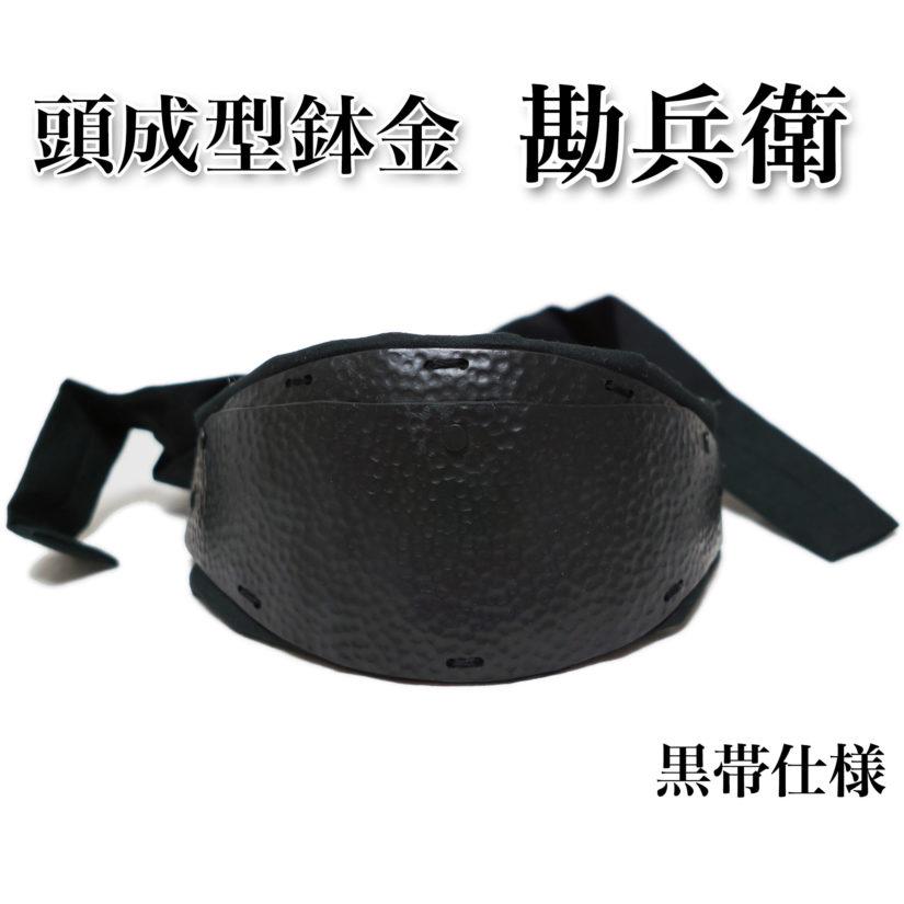 匠刀房 頭成型鉢金 勘兵衛 時代劇小物-1
