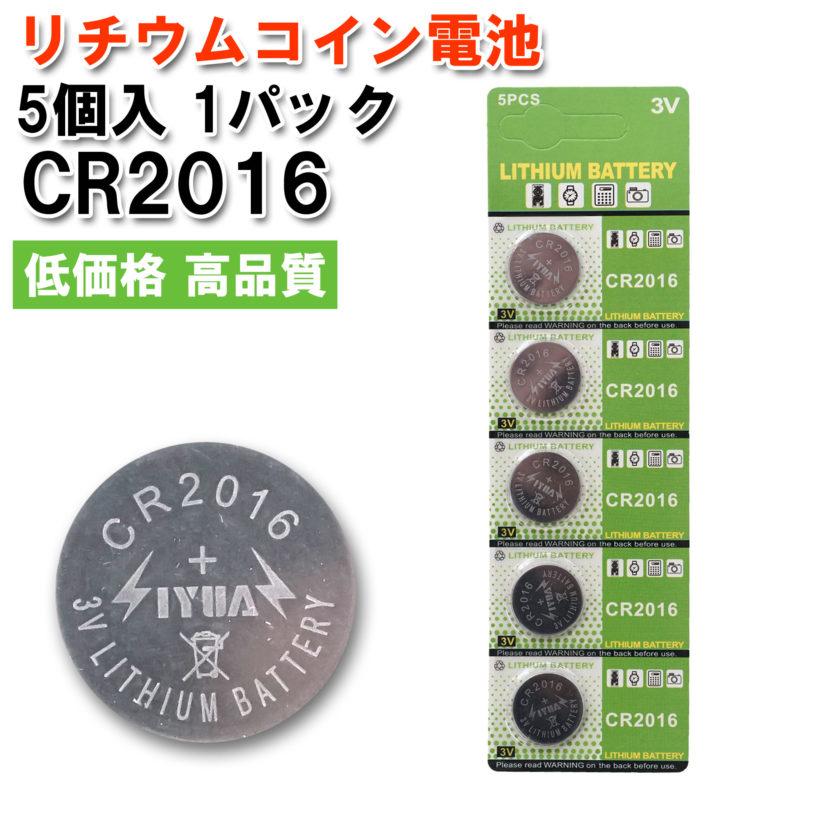 LIYUAN リチウムコイン電池 3V CR2016 5個 (1パック)