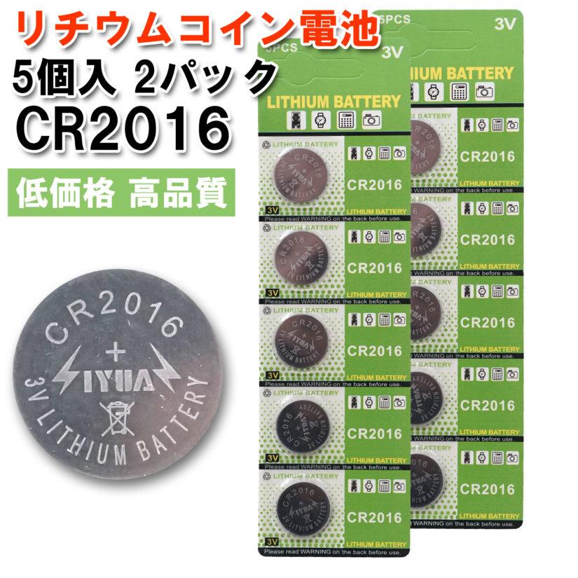 LIYUAN リチウムコイン電池 3V CR2016 10個(5個入り2パック)