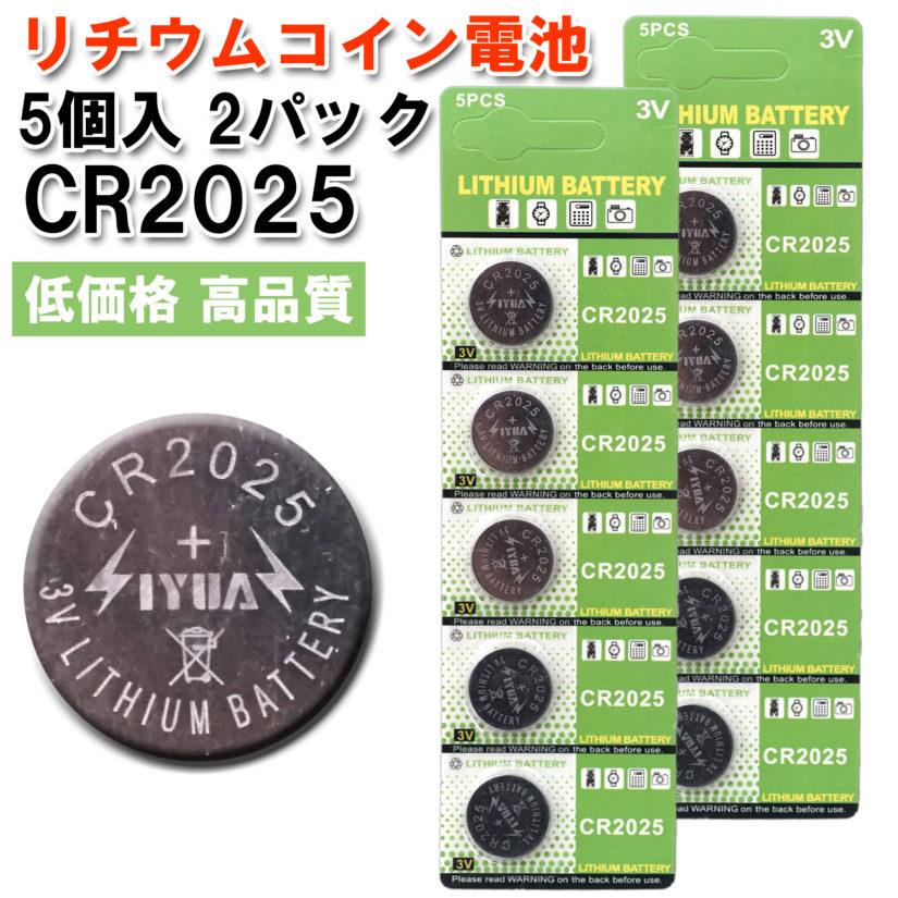 LIYUAN リチウムコイン電池 3V CR2025 10個(5個入り2パック)