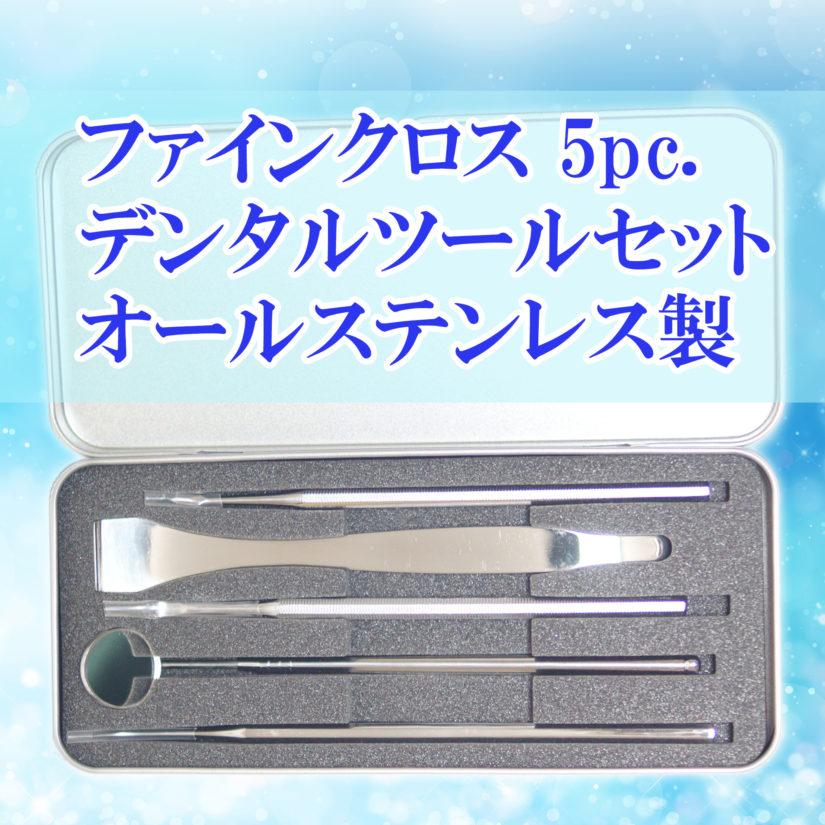 ファインクロス 5pc.デンタルツールセット エンボス手袋付き