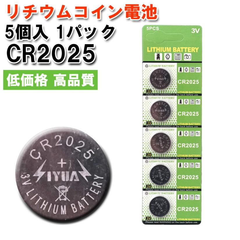 LIYUAN リチウムコイン電池 3V CR2025 5個 (1パック)