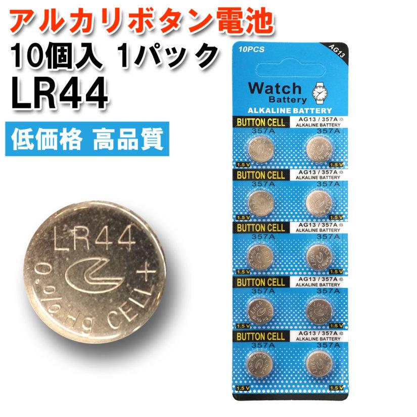LIYUAN アルカリボタン電池 1.5V LR44 10個 (1パック)