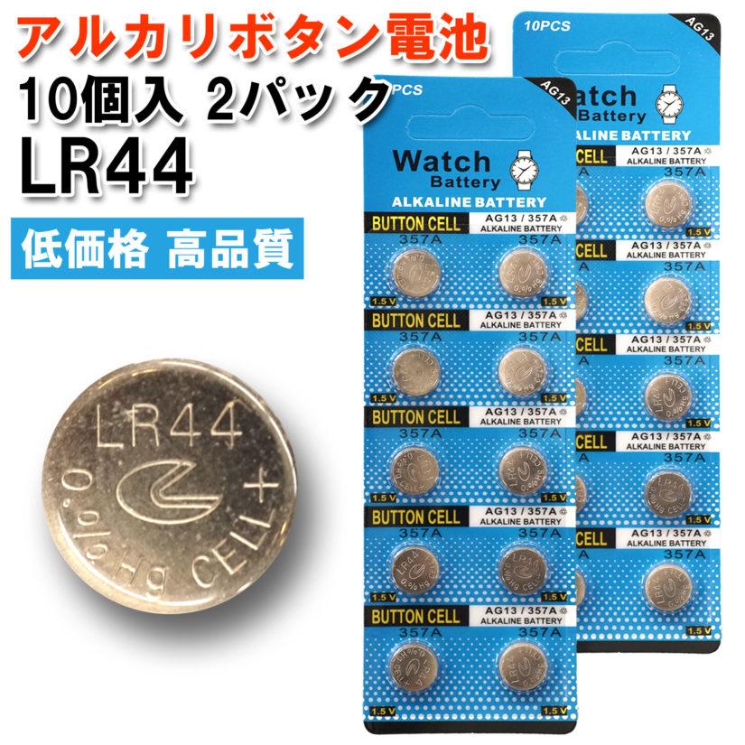 LIYUAN アルカリボタン電池 1.5V LR44 20個(10個入り2パック)