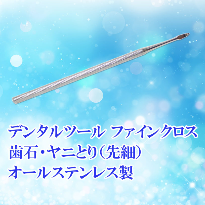 ファインクロス 歯垢・ヤニとり 先細 エンボス手袋付き-1