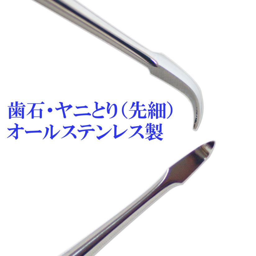 ファインクロス 歯垢・ヤニとり 先細 エンボス手袋付き-3