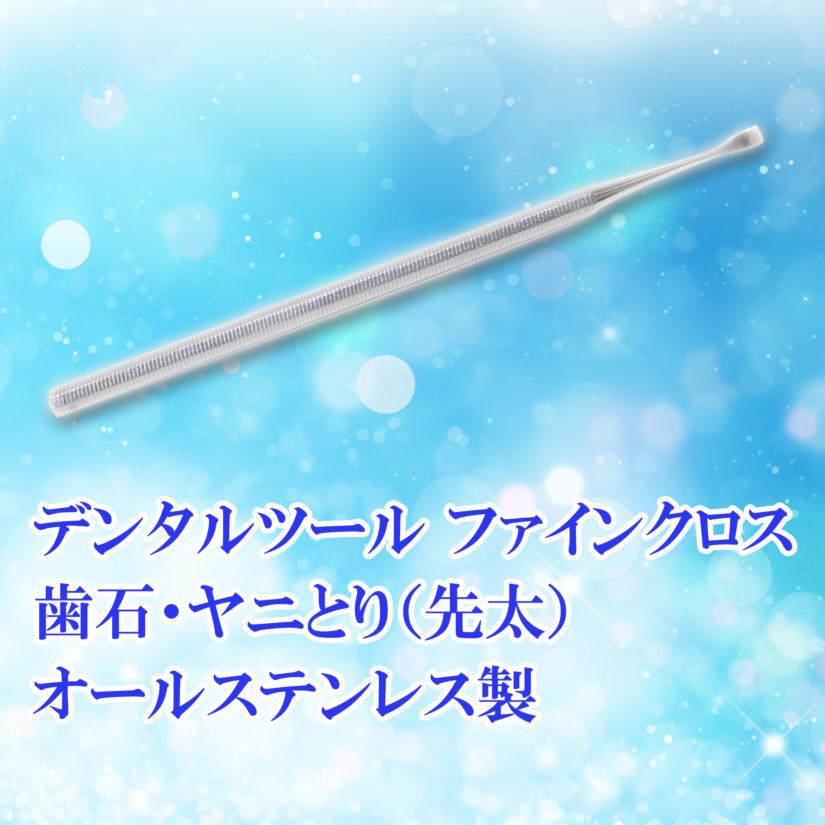 ファインクロス 歯垢・ヤニとり 先太 エンボス手袋付き-1