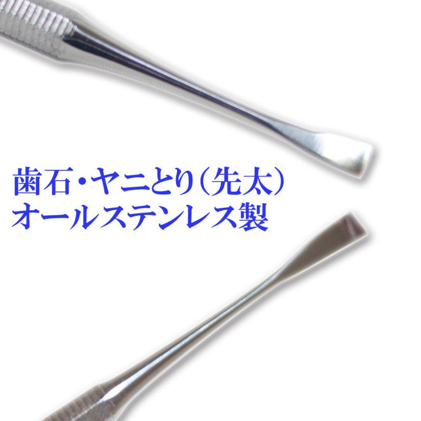 ファインクロス 歯垢・ヤニとり 先太 エンボス手袋付き-3
