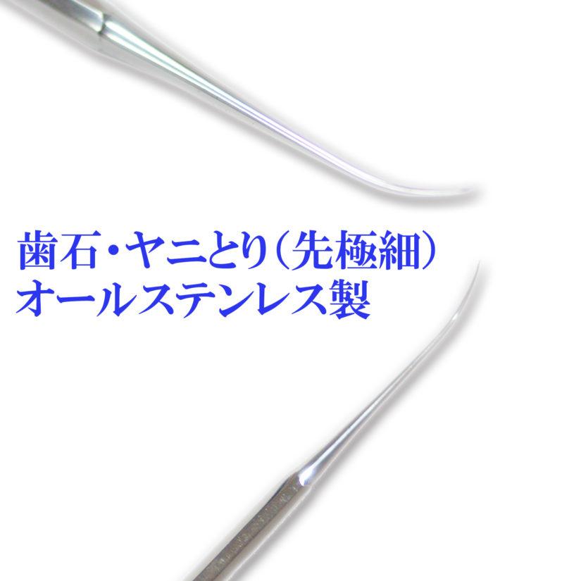 ファインクロス 歯垢・ヤニとり 先極細 エンボス手袋付き-3