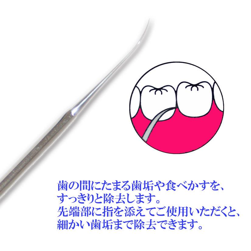 ファインクロス 歯垢・ヤニとり 先極細 エンボス手袋付き-5