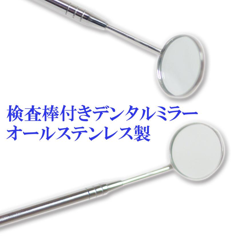 ファインクロス 検査棒付デンタルミラー エンボス手袋付き-2