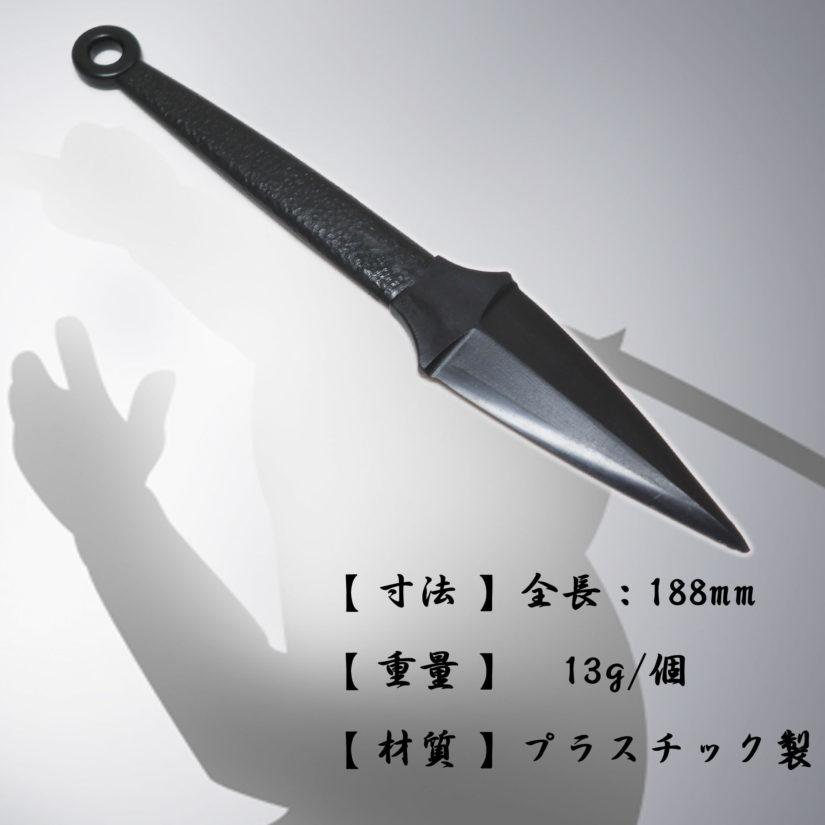 匠刀房 プラスチック クナイ3個セット-1