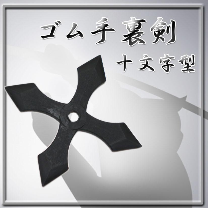 匠刀房 ゴム手裏剣 十文字型 3枚セット