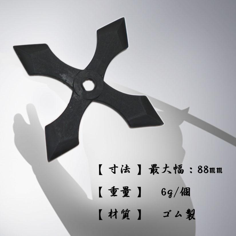 匠刀房 ゴム手裏剣 十文字型 3枚セット-1