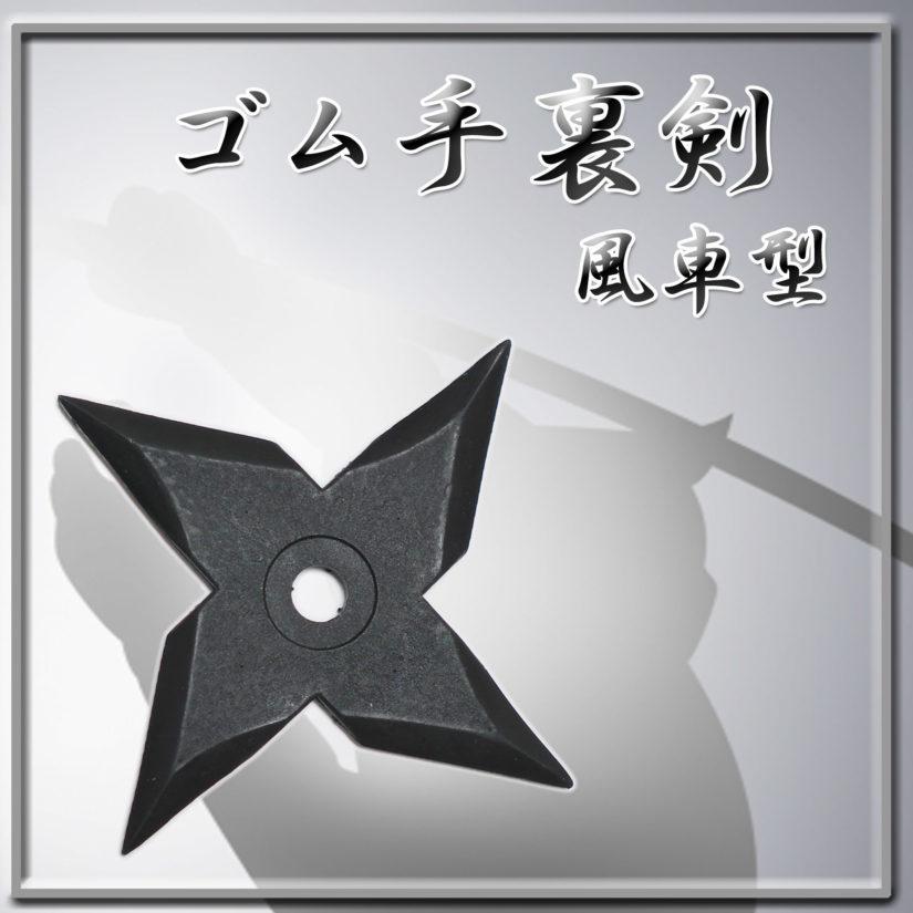 匠刀房 ゴム手裏剣 風車型3枚セット