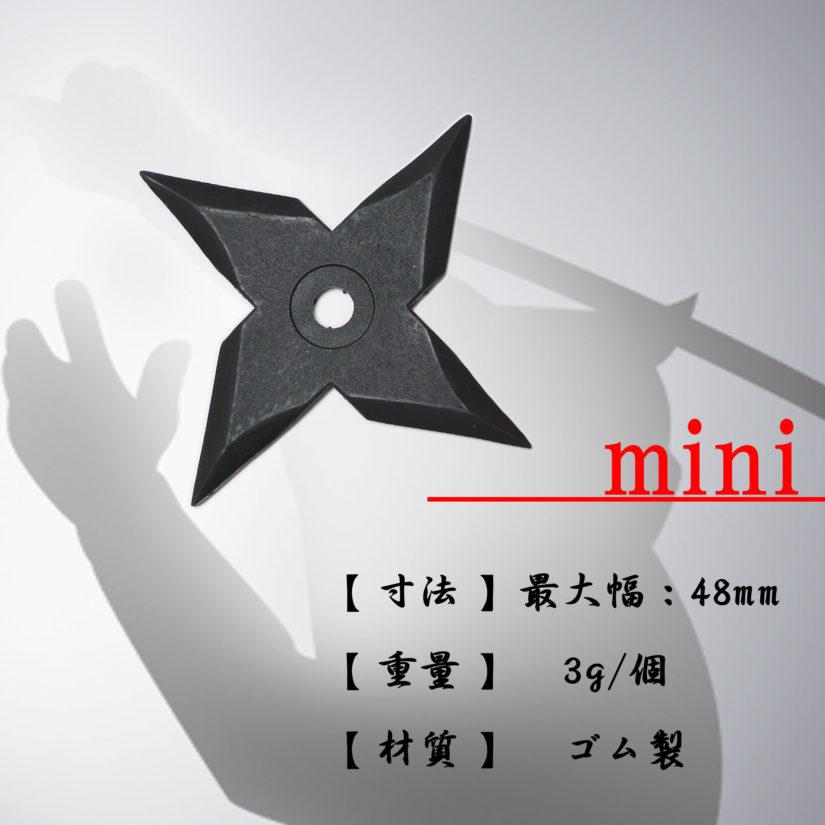 匠刀房 ゴム手裏剣ミニ 風車型 3枚セット-1