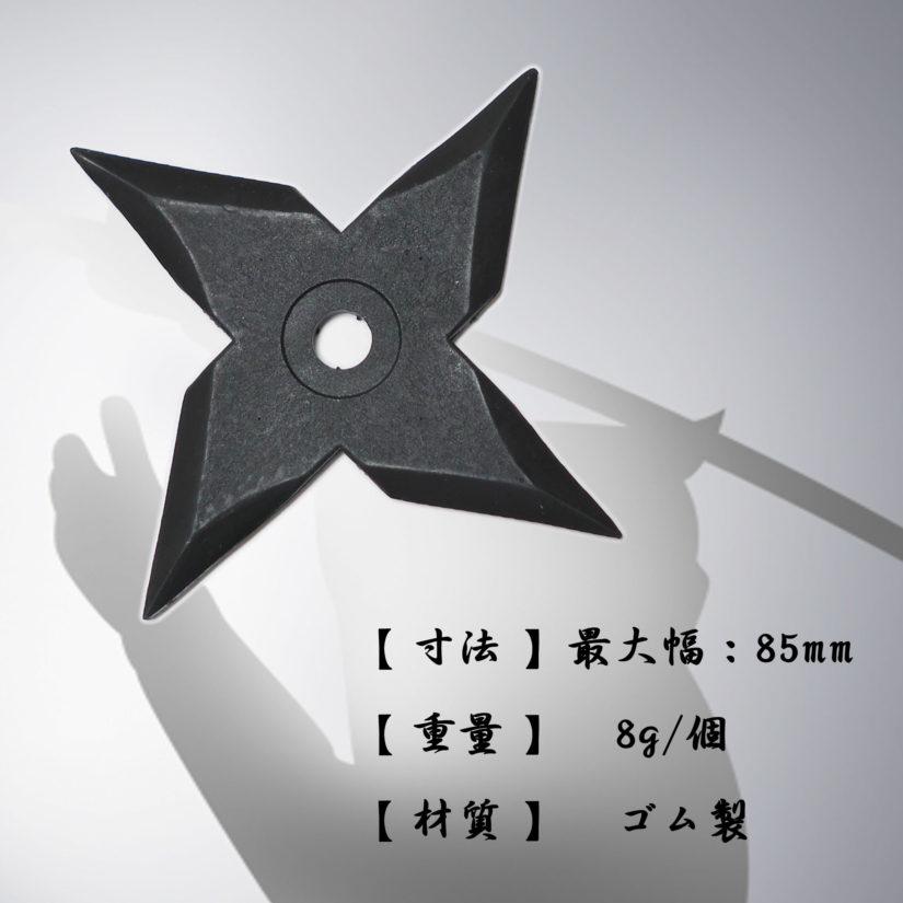 匠刀房 ゴム手裏剣 風車型3枚セット-1