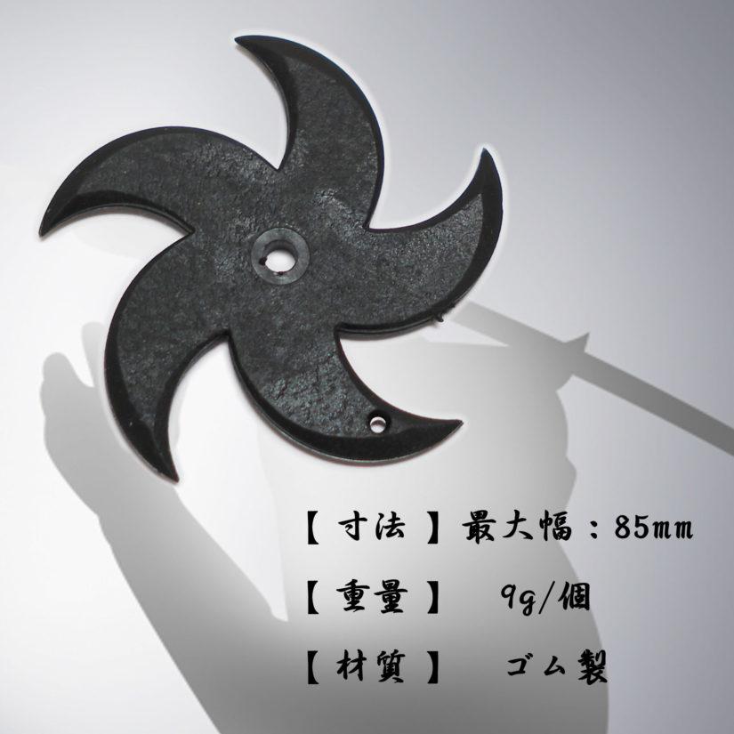 匠刀房 ゴム手裏剣 五曲型 3枚セット-1