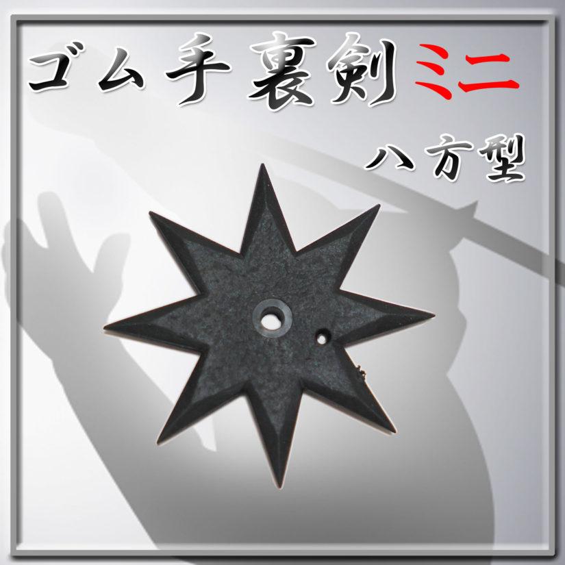 匠刀房 ゴム手裏剣ミニ 八方型 3枚セット