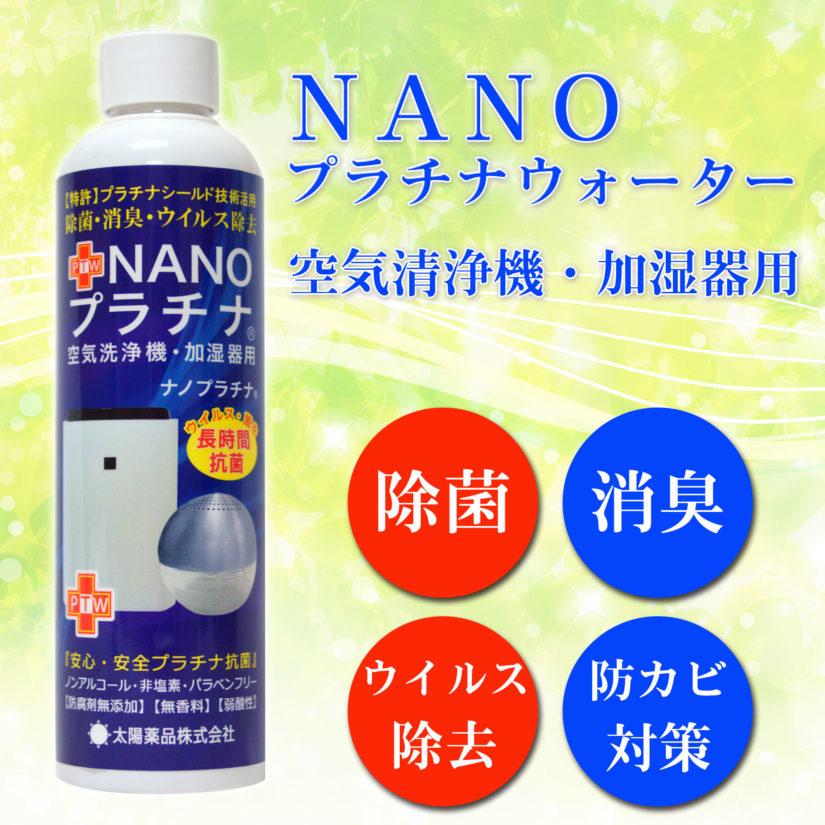 NANOプラチナウォーター 空気清浄機・加湿器用