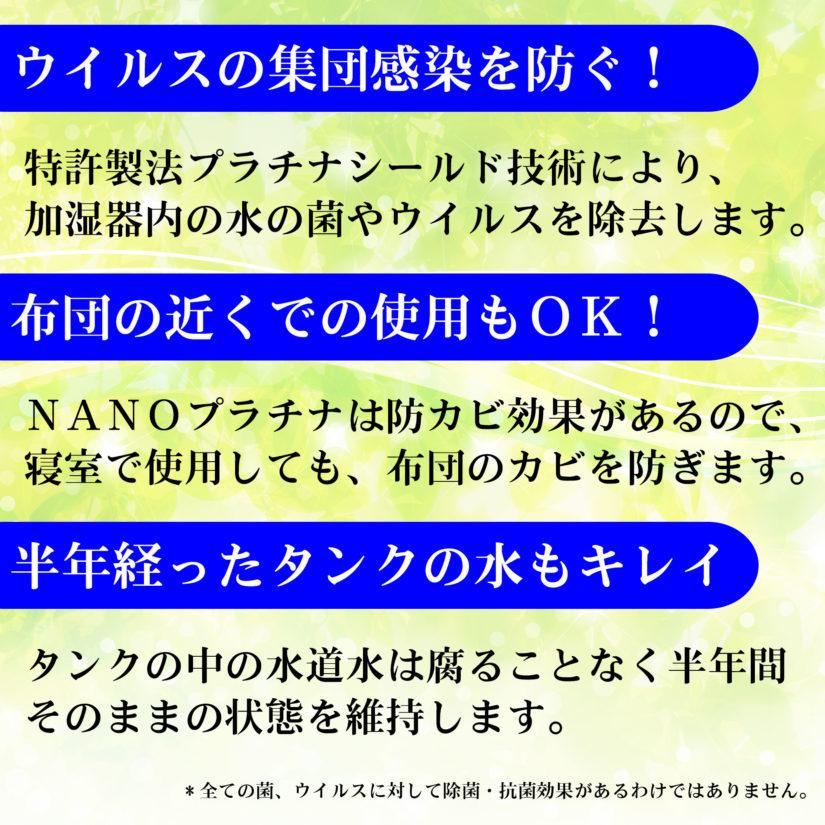 NANOプラチナウォーター 空気清浄機・加湿器用-1