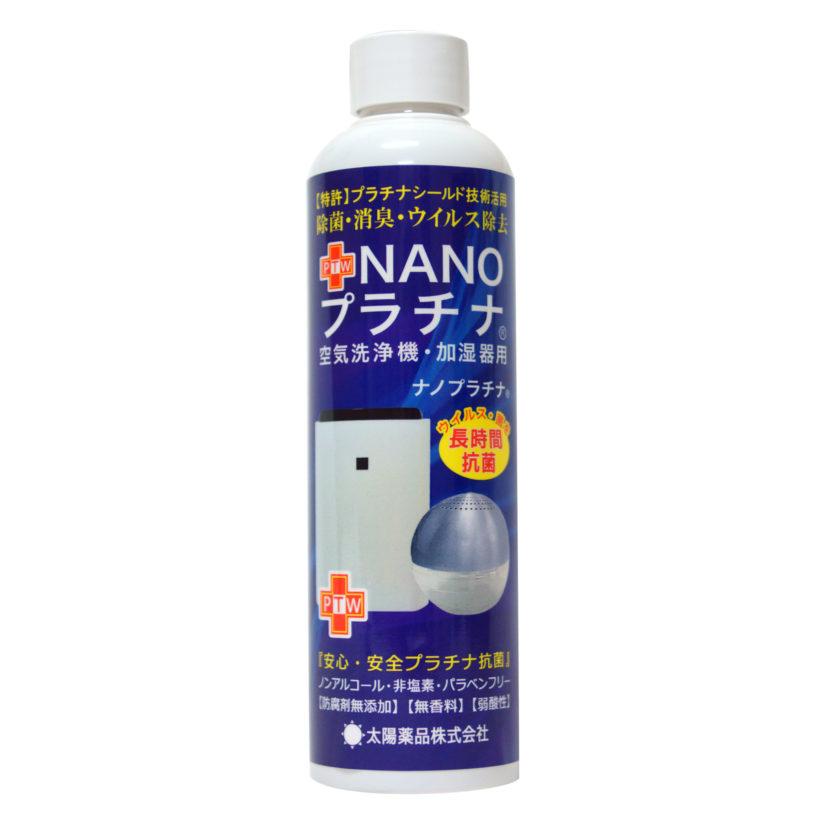 NANOプラチナウォーター 空気清浄機・加湿器用-3