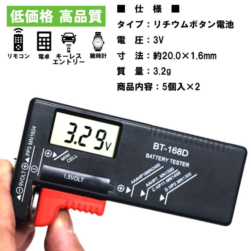 LIYUAN リチウムコイン電池 3V CR2032 10個(5個入り2パック)-2