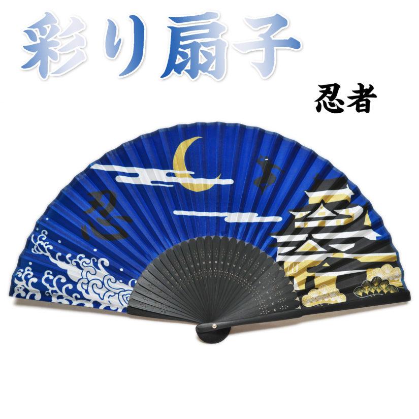 日本の美 彩り扇子 忍者 - おみやげ-1