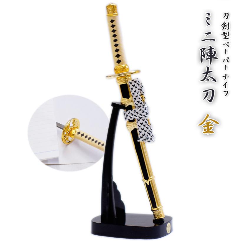 匠刀房 刀剣型ペーパーナイフ ミニ陣太刀 金 掛台付-1