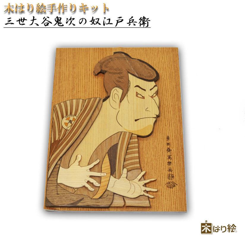 KINOWA【三代目大谷鬼次の江戸兵衛】木はり絵 オリジナル 手作り キット-1