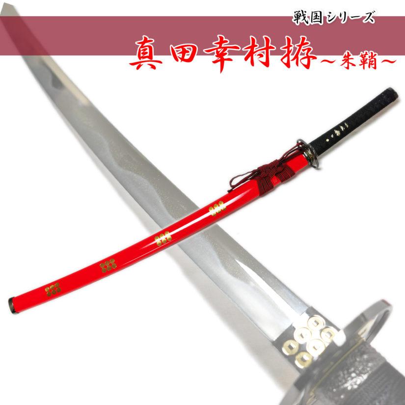 模造刀剣 真田幸村 朱鞘 NEU-018RD - 戦国シリーズ 模造刀-1