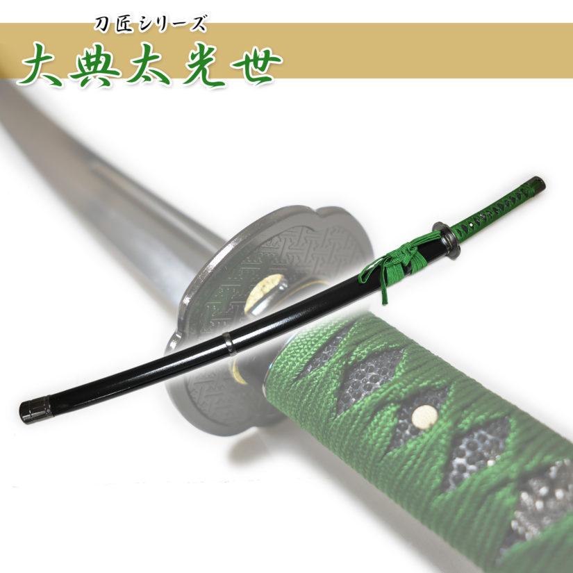 模造刀剣 大典太光世 大刀 匠刀房 NEU-163 刀匠シリーズ-1