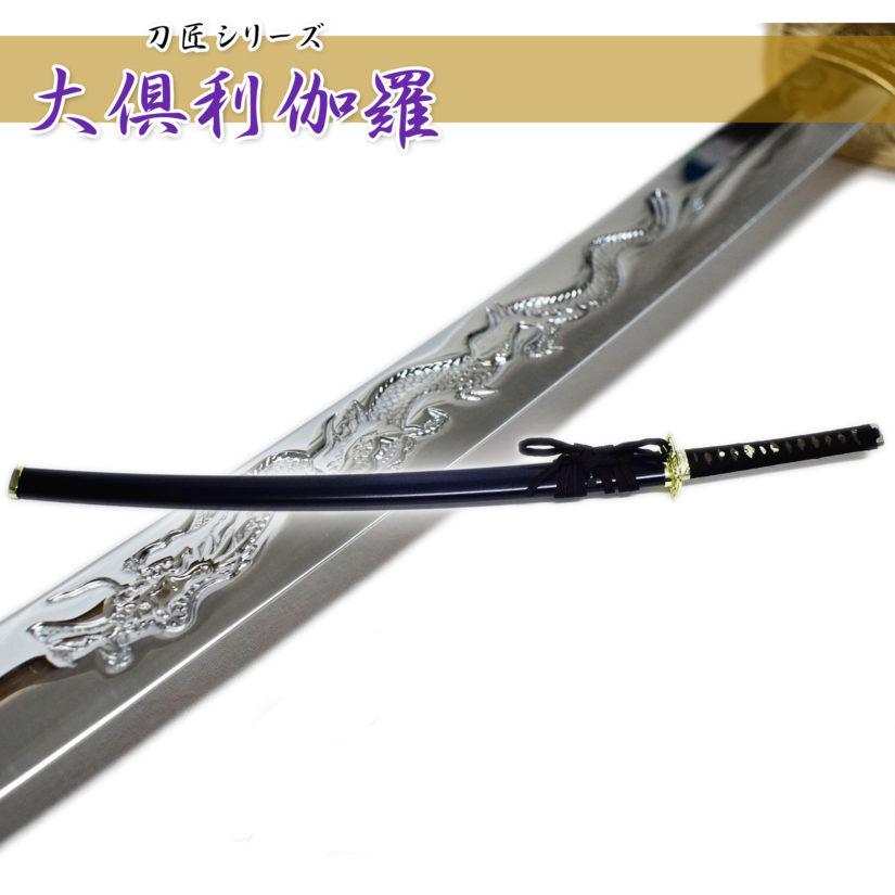 匠刀房 大倶利伽羅 NEU-157 - 大刀 模造刀-1