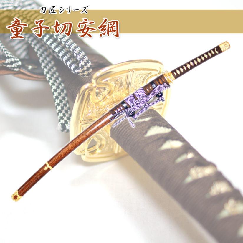 模造刀剣 童子切安綱 太刀 刀袋付 匠刀房 NEU-164 刀匠シリーズ-1